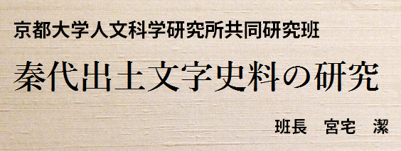 秦代出土文字史料の研究